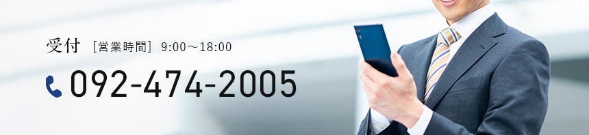 総合受付 092-474-2005